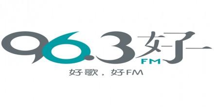 96.3 Hao FM – Good Songs, Good FM